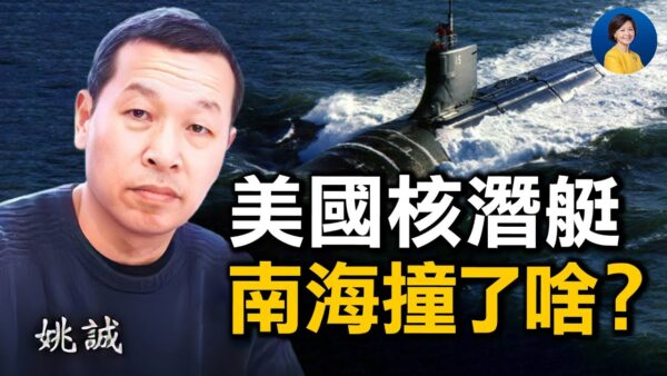 【熱點互動】美軍核潛艇 南海撞了啥?