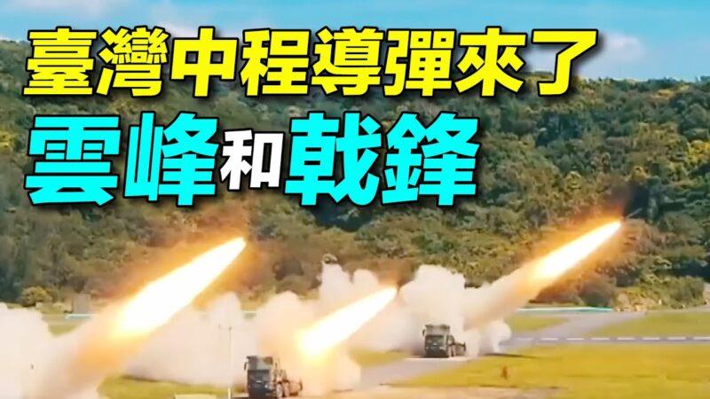 【探索时分】台湾弹道导弹:云峰和戟锋