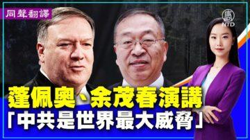 【重播】蓬佩奥余茂春演讲 中共是全世界最大威胁