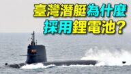【探索时分】台湾潜艇为何用锂电池?三大优势