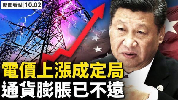 【新聞看點】地方政府暗抗習中央 北京連下死令
