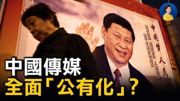 """【热点互动】最严监管出台 中国传媒全面""""姓党""""?"""