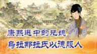 【古韻流芳】康熙親選兒媳 將她許配給雍正