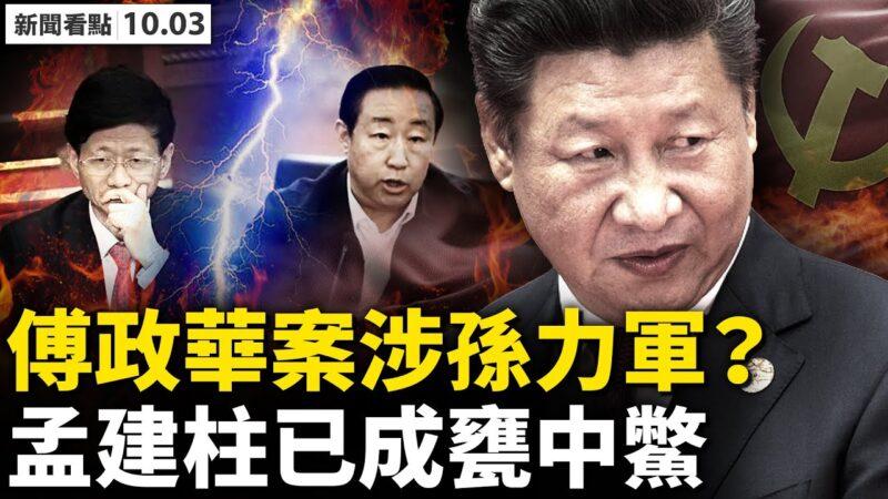 【新聞看點】傅政華曾監聽習近平?背後老虎是誰