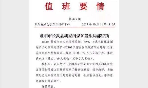 """10月11日,陕西胡家河煤矿发生冒顶事故,已致8死伤,但网传有68人受伤。图为网传官方""""值班要情""""通报。(网页截图)"""