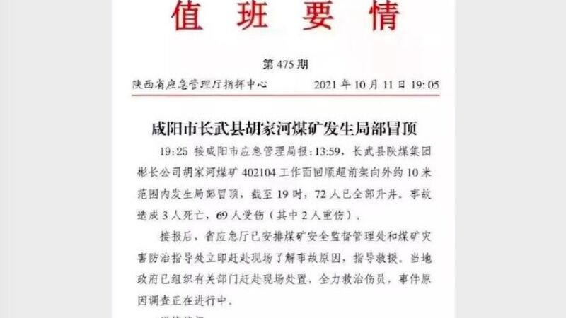 雪上加霜!煤炭紧缺之际 陕西煤矿事故致8死伤