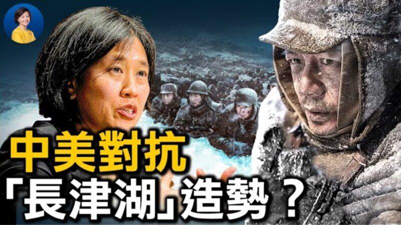 【熱點互動】美宣布四項對華貿易政策 《長津湖》為抗美造勢