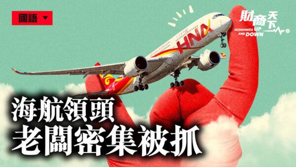 【财商天下】陈峰之后多老板被抓 北京整肃资本市场