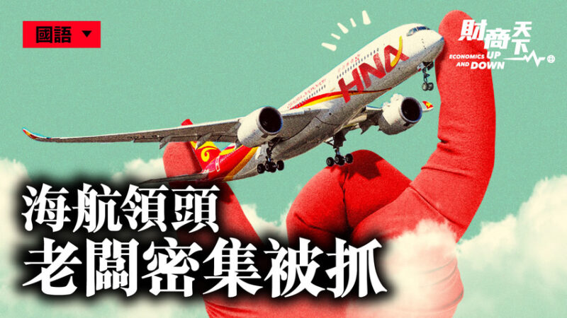 【財商天下】陳峰之後多老闆被抓 北京整肅資本市場