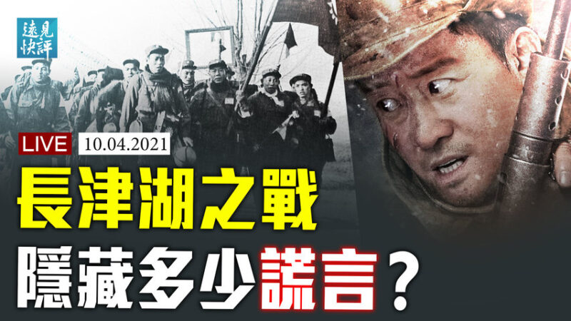 【远见快评】长津湖之战 隐藏多少谎言?