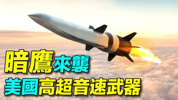 【探索時分】美國高超音速武器「暗鷹」來襲