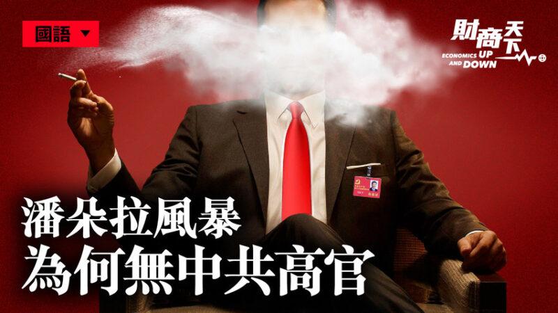 【財商天下】潘朵拉揭祕 中共暗箱收軍企