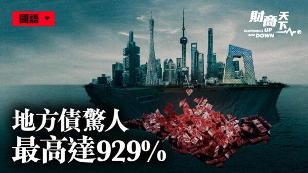 【財商天下】中國地方債驚人 或引發企業倒閉潮