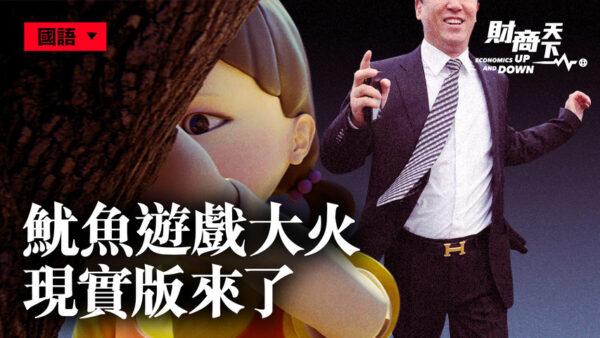 【财商天下】鱿鱼游戏红透全球 中国上演现实版