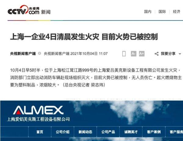 上海火災。該公司官網名稱為「上海愛鋁美克斯工程設備有限公司」,與央視新聞報導不同。(網頁截圖合成)