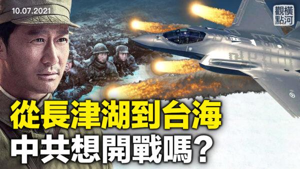 【横河观点】从长津湖到台海 中共想开战吗?