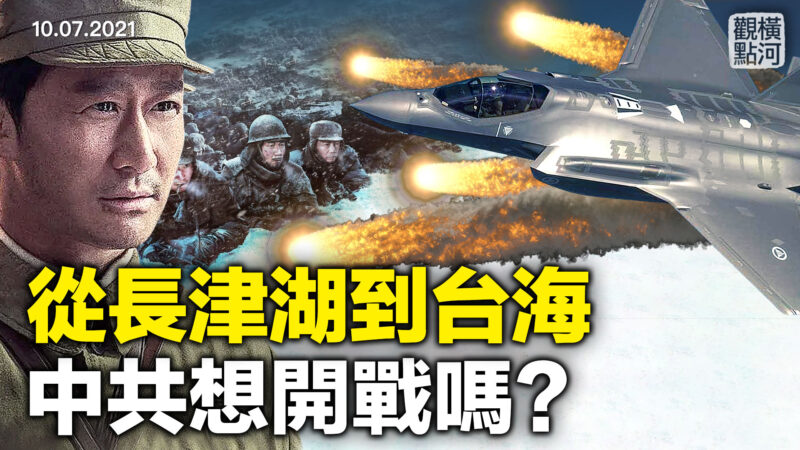 【橫河觀點】從長津湖到台海 中共想開戰嗎?
