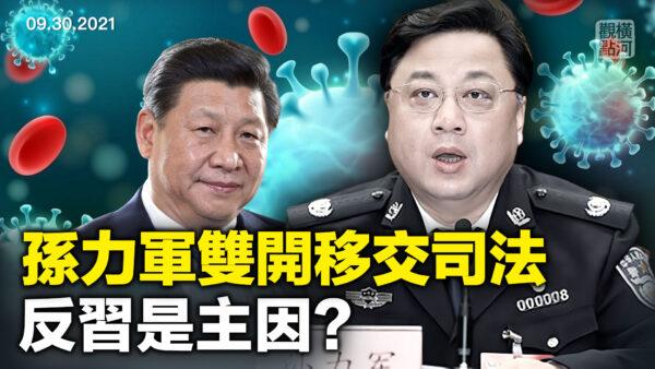 【横河观点】孙力军被双开 反习是主要罪行