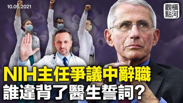 【橫河觀點】NIH主任辭職 誰違背了醫生的誓詞